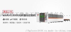 供应6000瓦数控光纤激光切割机 高精、高速、高效