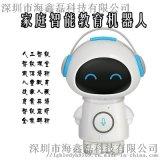 工廠直銷兒童智慧機器人 監聽微聊早教玩具