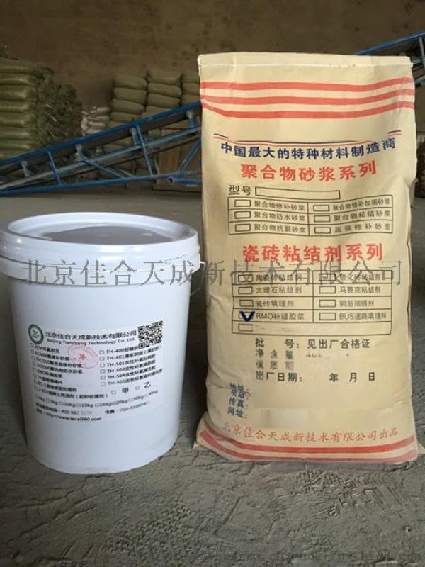 重慶廠家直銷築牛補縫膠漿-硬質材料裂縫修補