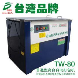 深圳罗湖ELIDA普通高台半自动打包机新款推荐