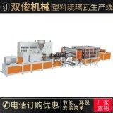 供应  塑料琉璃瓦生产线  PVC树脂瓦