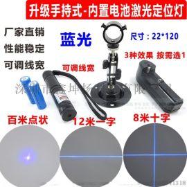 大功率蓝光手持式激光器一字线十字线点状 射定位灯