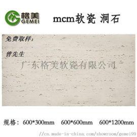 广东格美MCM生态洞石