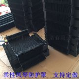 供应防护罩伸缩式机床风琴防护罩型号生产厂家支持定做