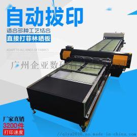 佳印美数码直喷印花机T恤打印机 无限长跑台机