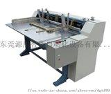 源旭直销 天地盖纸盒YX-1350 纸板分切机