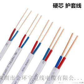 金環宇BVVB護套線2芯0.5平方白色軟芯電源線