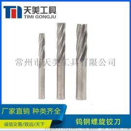 HRC55度 钨钢硬质合金铰刀螺旋铰刀接受非标定制