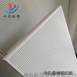 微孔鋁礦棉板 鋁扣板吸音吊頂 醫院走廊吊頂