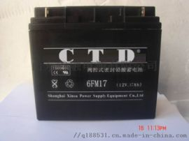 报价CTD蓄电池6GFM17西替帝12V17AH适用于UPS EPS 全国直营