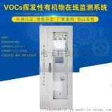 VOC环保在线监测仪器厂家