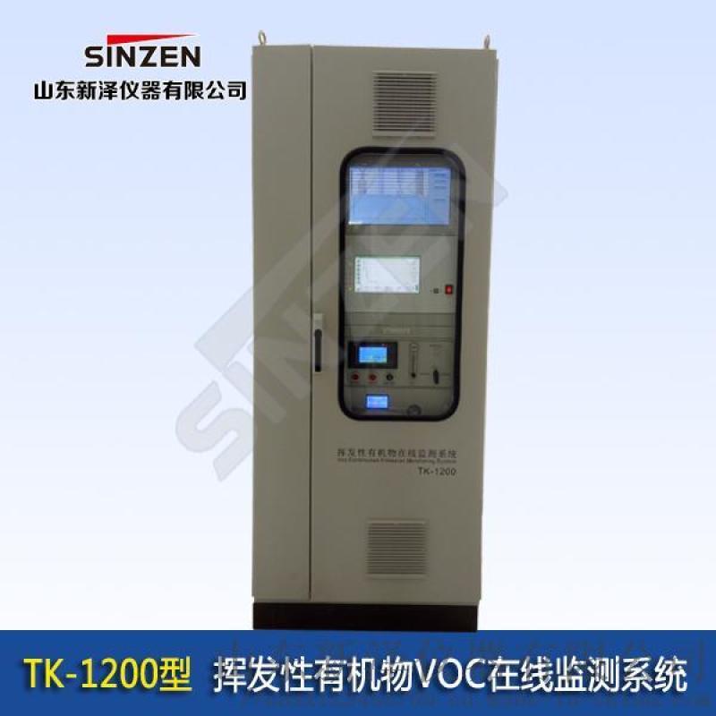 挥发性有机气体VOCS污染源在线监测系统