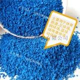 EPDM彩色橡胶颗粒 人造草坪颗粒 高弹性橡胶颗粒