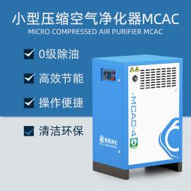 小型压缩空气净化器MCAC+无油压缩空气设备厂家