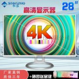 鬆佐28寸顯示器液晶4K解析度高清DP 4K顯示器