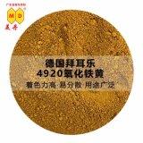 新疆拜耳氧化鐵黃4920矽藻泥水泥氧化鐵粉質量保證