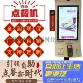 深圳21寸自助点餐机
