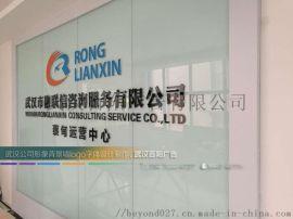 武汉公司形象墙水晶字设计制作安装,前台形象墙制作