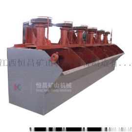 XJK浮选机,SF型浮选机,工业选矿金属,质量保证