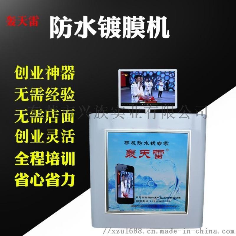 手机防水镀膜机轰天雷品牌 镀膜机生产厂家
