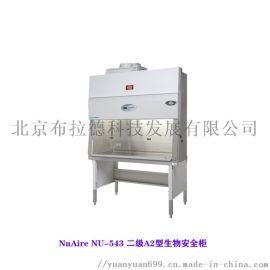NuAire NU-543 二級A2型生物安全櫃