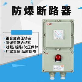 BDZ52防爆空气开关防爆断路器30A40A50A