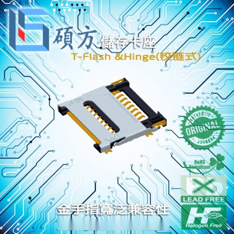 SDAMB-01201BT00翻盖式SIM卡座