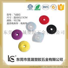 东莞厂家  直径2.5CM彩色白色黑色透明文件袋塑料夹扣飞盘扣