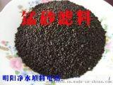 现货供应贵州锰砂滤料,除去水中重金属元素用锰砂滤料