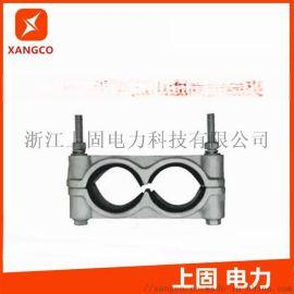 高压电缆铝合金电缆固定夹JGW2高压固定包固