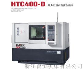 动力刀塔+大扭矩电主轴斜床身HTC400-D机床
