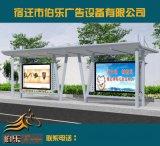 《供应》便民公交站台候车亭、公交站台候车亭灯箱