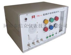 DN-6型锅炉自动显控仪、锅炉报警器自动上水、停水