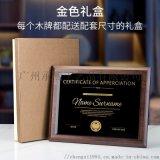 廣州木牌獎牌定做廠家,貢獻獎牌匾,公司表彰獎牌定製