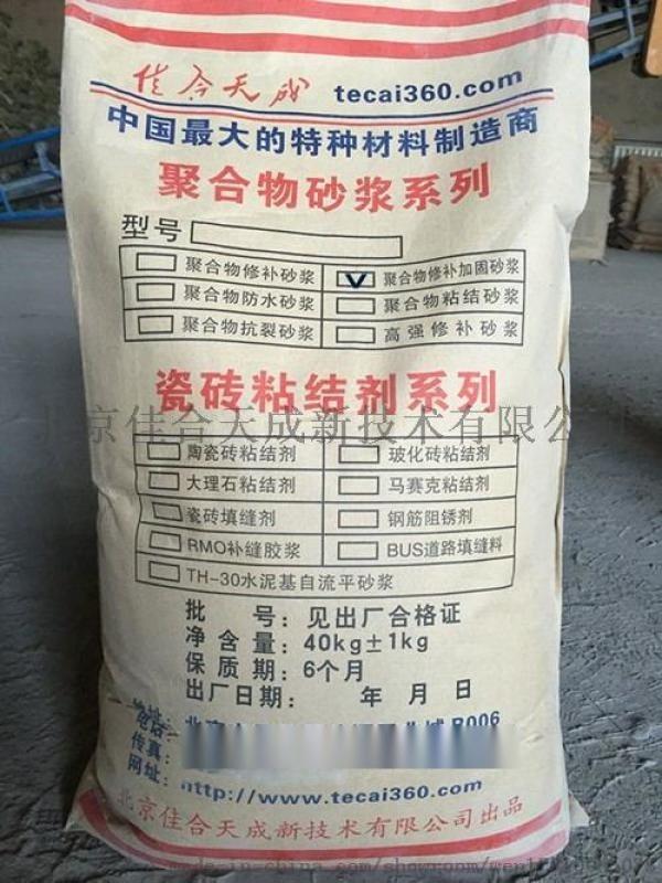 封錨砂漿 環氧灌漿料 修補砂漿 廠家直銷全國發貨