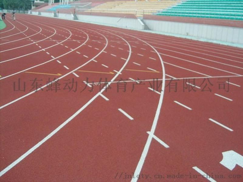 山東蜂動力體育器材廠家供應田徑場地塑膠跑道