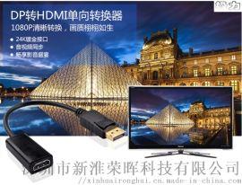 极力 dp转hdmi转接头 画质1080P