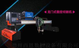 西恩数控龙门式数控切割机 新款龙门式数控切割机