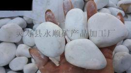白色机制鹅卵石厂家 抛光白色鹅卵石用途