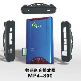 移动硬盘高清播放器外壳(MP4-800)