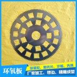 黑色玻纤板 游星轮加工定制 2B~16B游星轮夹具加工