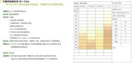 无毒钙锌稳定剂(MT-F609)