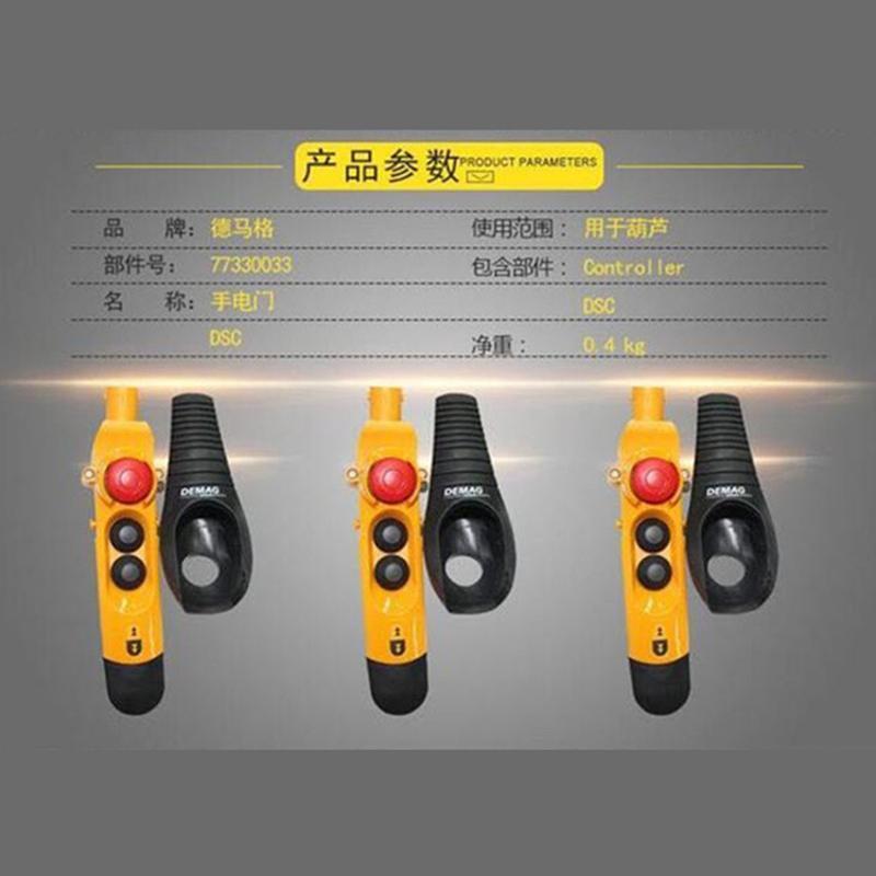 德马格电动葫芦配件手电门77330044 手柄线H3M 4M 5M 8M急停按钮