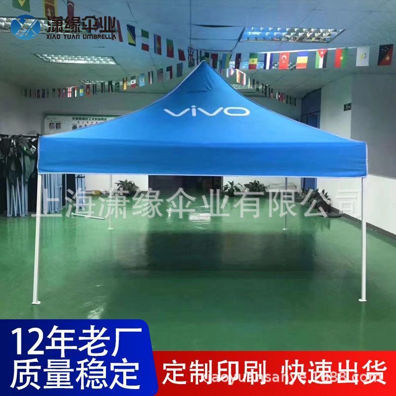 摆摊折叠帐篷展览帐篷太阳伞