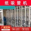 一次性紙吸管設備自動高速吸管製造設備彩色吸管機