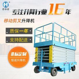 现货销售6-18米移动式升降机电动液压升降平台移动剪叉式升降机