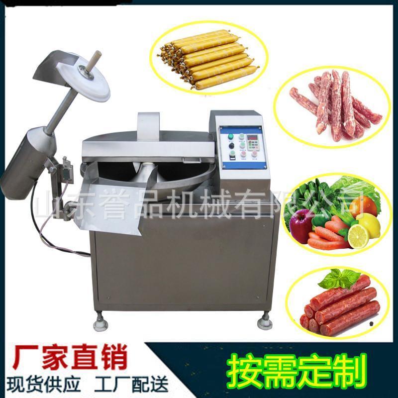 斬拌機 丸子餡料斬拌設備 千頁豆腐包塑變頻不鏽鋼多功能斬拌機