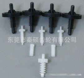 供应家电厨房电器蜗杆齿轮 斜齿轮 旋转出模无夹口塑胶蜗杆