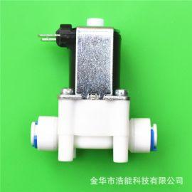 常開電磁閥|二分快接進水閥|淨水器用電磁閥|飲水機用電磁閥