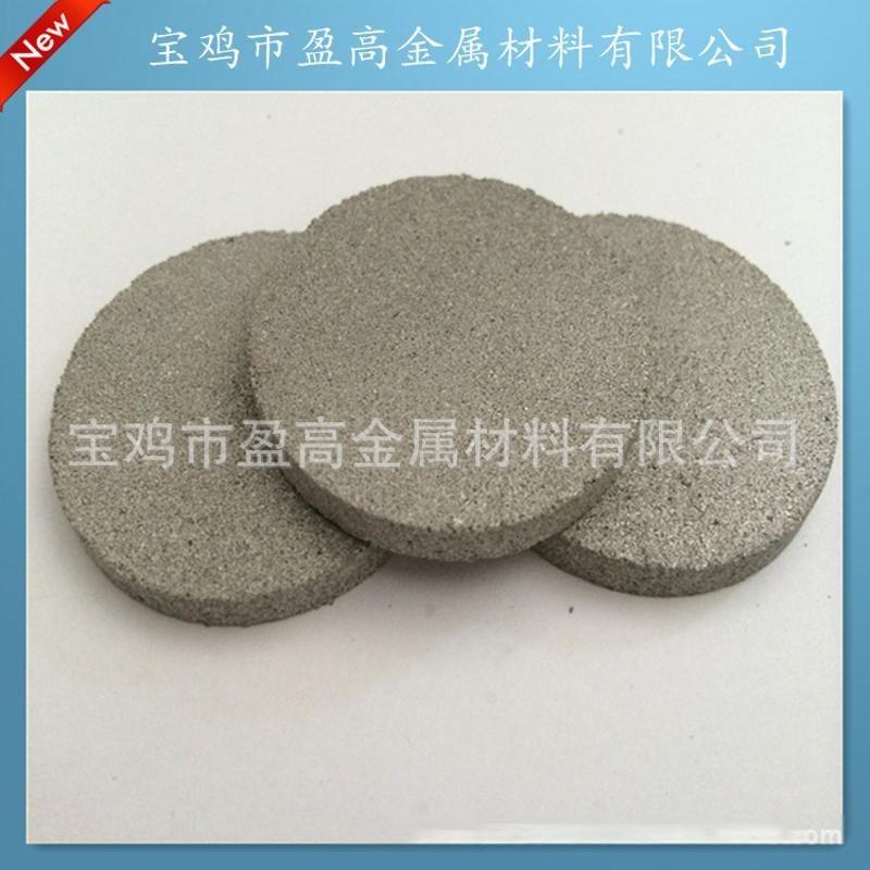 专业供应微孔钛板、多孔烧结板
